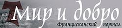 Официальный сайт Францисканцев в России